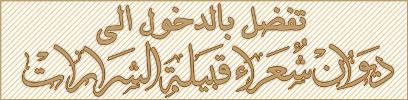 ديوان شعراء قبيلة الشرارات عدد الضغطات : 9,914